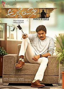 Agnyaathavaasi movie trailer